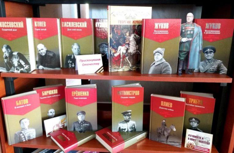 Экспозиции книг о войне открылись в липецких библиотеках