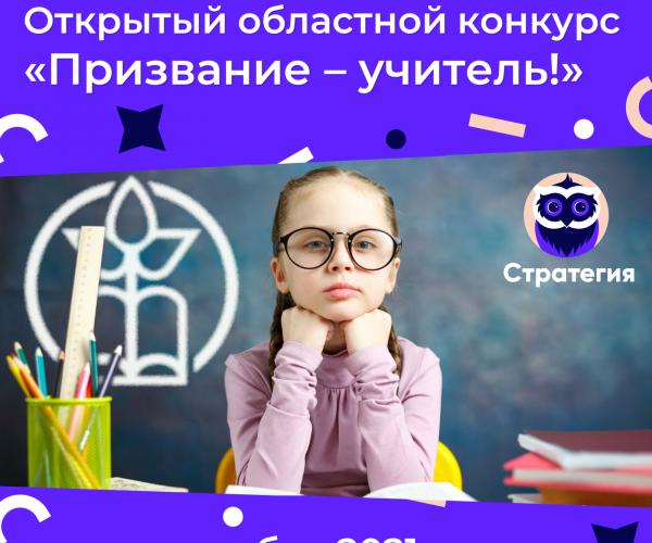 В Липецкой области стартует открытый областной конкурс «Призвание – учитель!»
